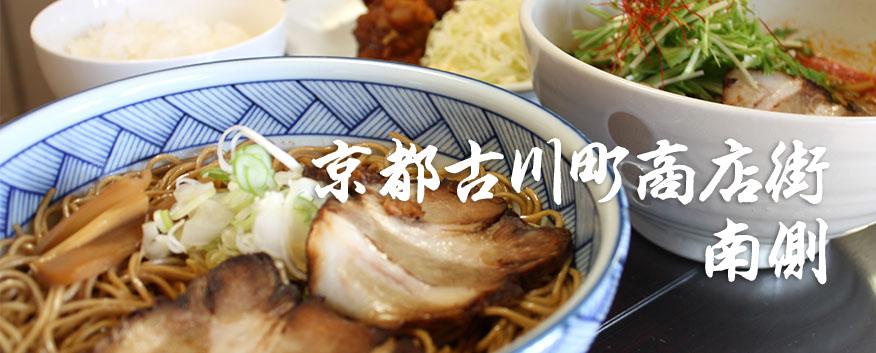 京都ラーメン巡り #2 味噌ラーメンが美味しい「祇園白川ラーメン」