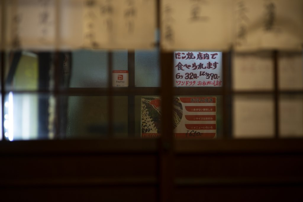 京都 伏見 居酒屋